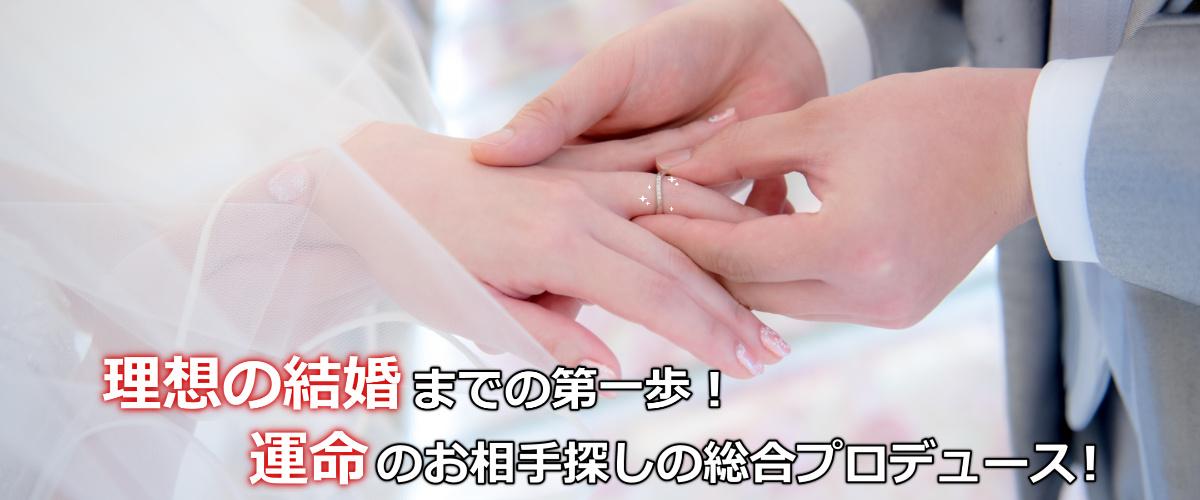 理想の結婚までの第一歩!運命のお相手探しの総合プロデュース!