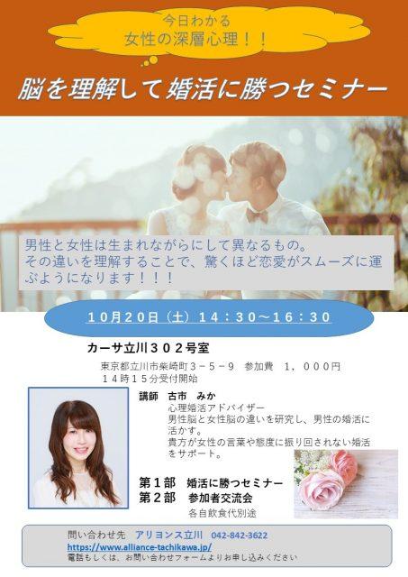 (終了しました)男性向け婚活セミナー立川開催10月20日(土)