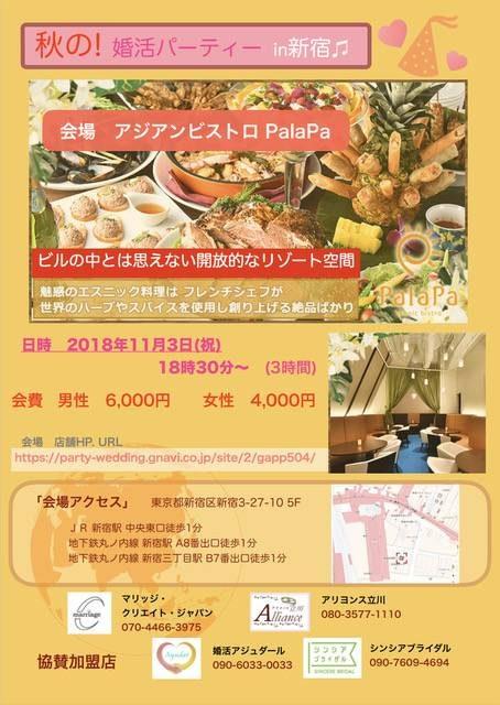 (終了しました)新宿婚活パーティ30代40代11月3日(土・祝)