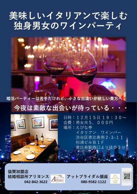 (終了しました)恵比寿ワインパーティ|独身男女が集まる素敵な一夜 12/15開催