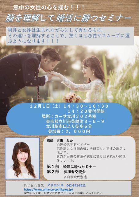 (終了しました)男性婚活セミナー第2弾!12/1開催